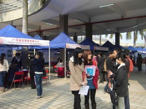 信用走进大学城报道系列:广州大学城就业招聘会对话